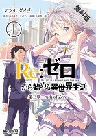Re:ゼロから始める異世界生活 第三章 Truth of Zero 1【期間限定 無料お試し版】