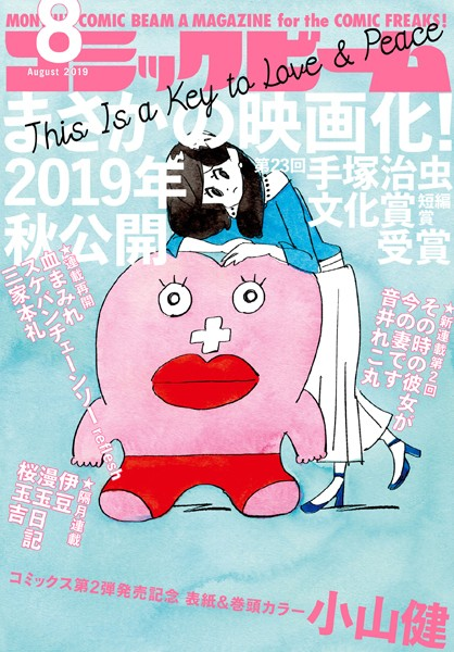 【電子版】月刊コミックビーム 2019年8月号