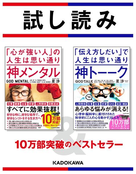 神メンタル&神トーーク【試し読み】