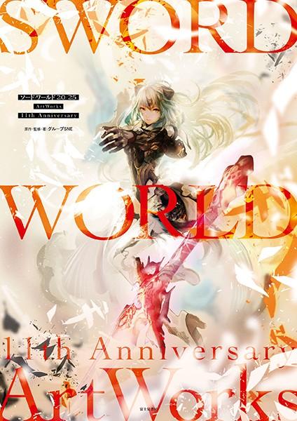 ソード・ワールド2.0/2.5ArtWorks 11th Anniversary