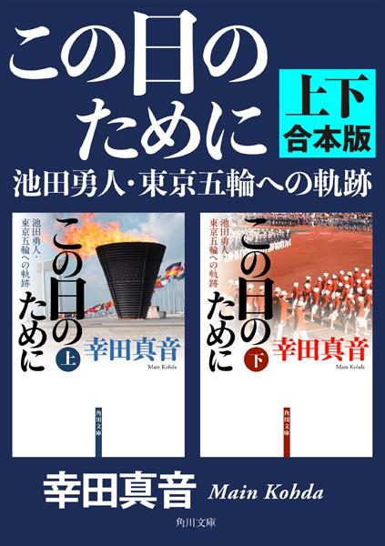 この日のために 池田勇人・東京五輪への軌跡【上下 合本版】