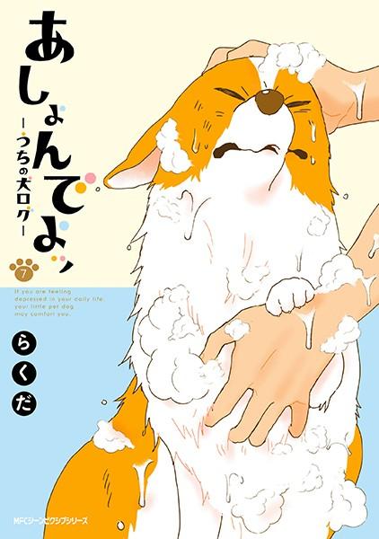 あしょんでよッ 〜うちの犬ログ〜 7