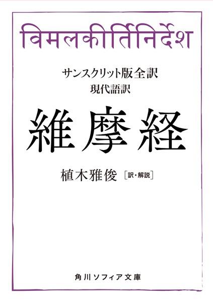 サンスクリット版全訳 維摩経 現代語訳