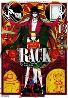 RACK―13係の残酷器械―