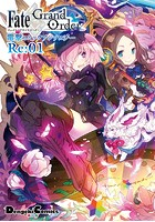 Fate/Grand Order 電撃コミックアンソロジーRe