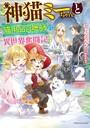 神猫ミーちゃんと猫用品召喚師の異世界奮闘記 2