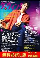 ダ・ヴィンチ お試し版 2019年9月号【無料】