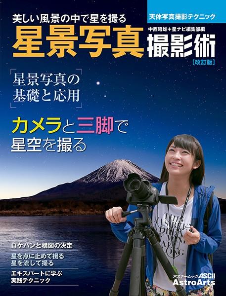 天体写真撮影テクニック