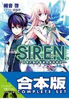 【合本版】S.I.R.E.N. ‐次世代新生物統合研究特区‐