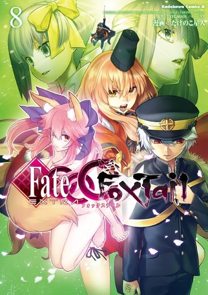フェイト/エクストラ CCC FoxTail