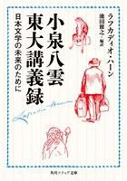 小泉八雲東大講義録 日本文学の未来のために