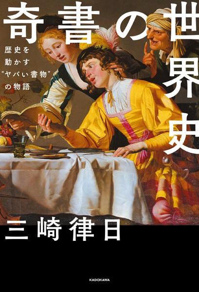 奇書の世界史 歴史を動かす'ヤバい書物'の物語
