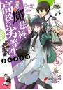 魔法科高校の劣等生 よんこま編 (5)