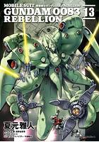 機動戦士ガンダム0083 REBELLION (13)