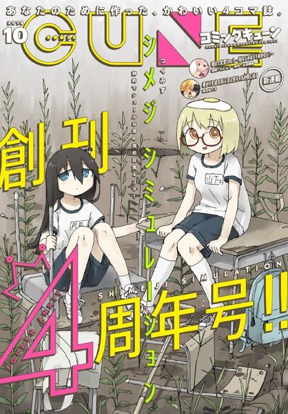 【電子版】月刊コミックキューン