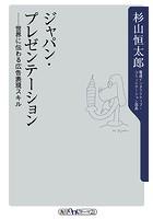 ジャパン・プレゼンテーション 世界に伝わる広告表現スキル