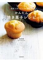 ゆーママの'何度も作ってたどり着いた'かんたん焼き菓子レシピ