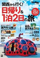 KansaiWalker特別編集 関西から行く! 日帰り&1泊2日の旅