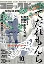 【電子版】月刊コミックビーム 2019年10月号