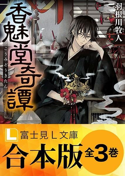 【合本版】香魅堂奇譚 全3巻
