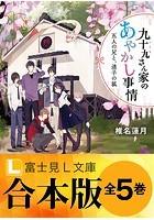【合本版】九十九さん家のあやかし事情