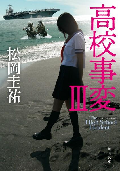 高校事変 III