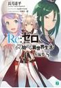 Re:ゼロから始める異世界生活 短編集 5