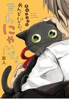 黒猫くろべえ
