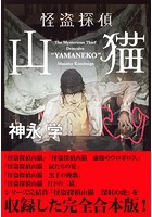 怪盗探偵山猫【シリーズ全六巻 合本版】