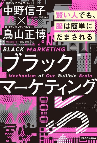 ブラックマーケティング 賢い人でも、脳は簡単にだまされる