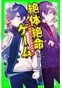 絶体絶命ゲーム 6 地獄行きの暴走列車!