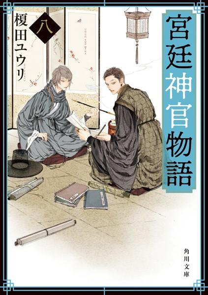 宮廷神官物語 (角川文庫版)