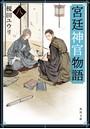 宮廷神官物語 八(角川文庫版)