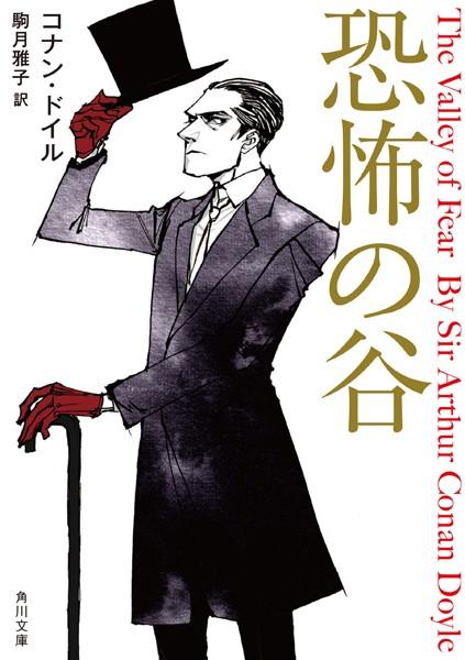 新訳版 シャーロック・ホームズ