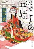 まことの華姫シリーズ