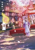 お越しください、稲荷寿司あやかし神社