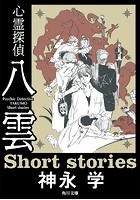 心霊探偵八雲 Short stories