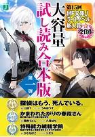 第15回MF文庫Jライトノベル新人賞受賞作 大容量試し読み合本版