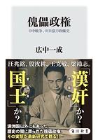 傀儡政権 日中戦争、対日協力政権史