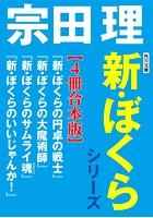 角川文庫 新・ぼくらシリーズ
