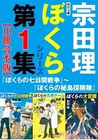 角川文庫 ぼくらシリーズ