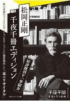 スペシャルガイド ・オブ・「千夜千冊エディション」