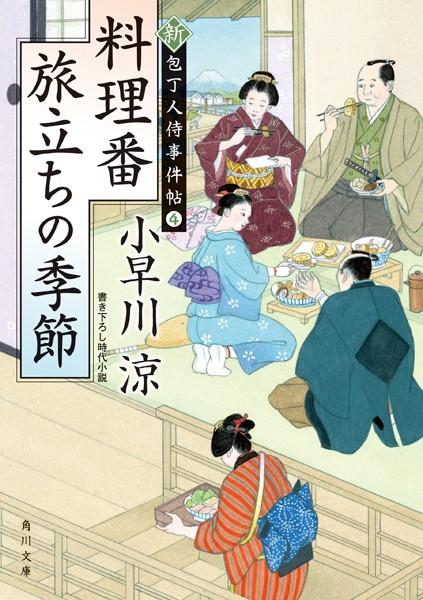 新・包丁人侍事件帖シリーズ