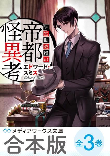 【合本版】紳堂助教授の帝都怪異考 全3巻