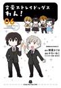 文豪ストレイドッグス わん! (6)