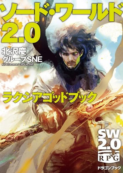 ソード・ワールド2.0 ルールブック