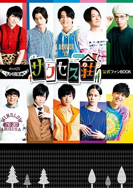 □テレビ演劇 サクセス荘 公式ファンBOOK