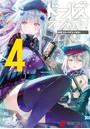 ドールズフロントライン 電撃コミックアンソロジー 4