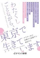 わたくしごとながら、東京で生きています 〜アラサー女の休職やら転職やら婚活やら〜