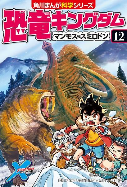 恐竜キングダム